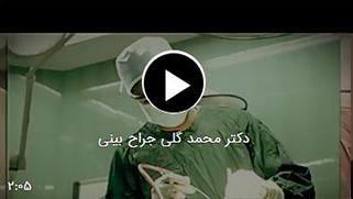 تیزر دکتر محمد گلی