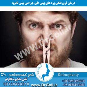درمان فرورفتگی پره های بینی طی جراحی بینی ثانویه
