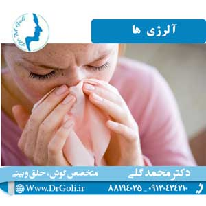 آلرژی ها