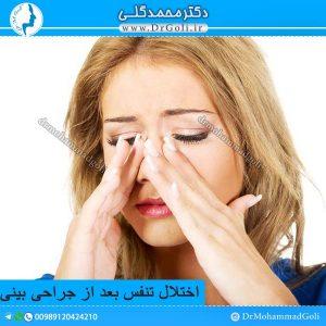 اختلال تنفس بعد از جراحی بینی