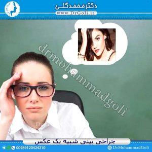 جراحی بینی شبیه یک عکس