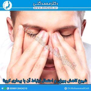 کاهش بویایی و ارتباطش با کرونا